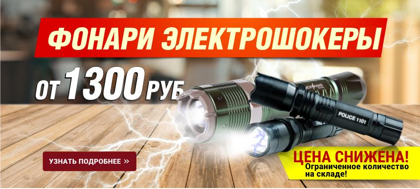 Фонари-электрошокеры
