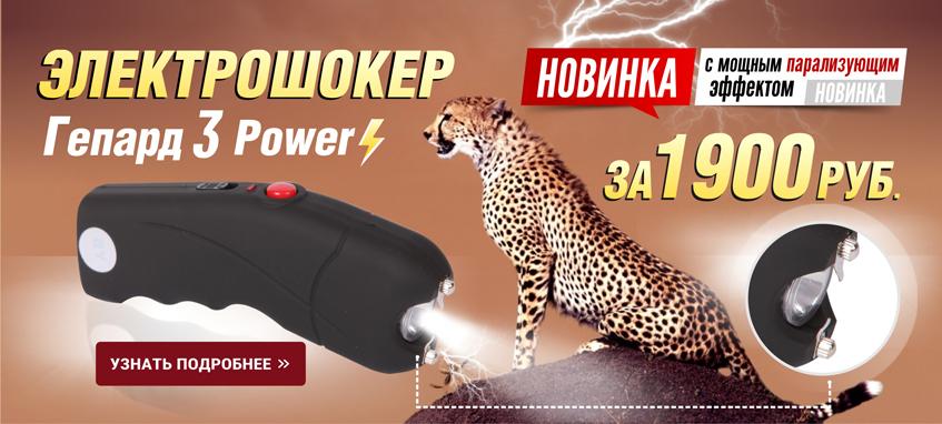 Гепард 3 Power