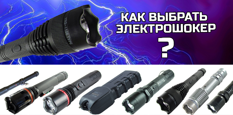 Как выбрать электрошокер для самообороны