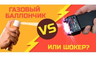 Что лучше – шокер или газовый баллончик?